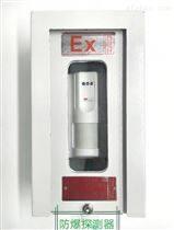 ABT-EX防爆对射报警器