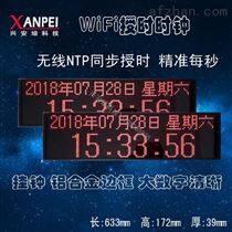 WiFi時鐘 NTP服務器電子鐘無線時鐘同步時鐘屏