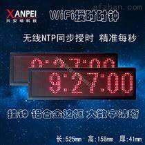 WiFi電子鐘NTP服務器授時電子鐘無線時鐘網絡同步校時電子鐘