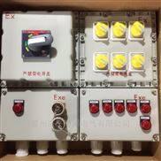 BXMD-防爆配电箱 防爆检修控制箱 不锈钢防爆柜