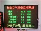 广州市居民小区空气质量在线监测