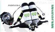双6.8L碳纤维气瓶空气呼吸器RHZKF6.8*2/30