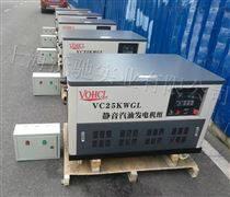 25KW汽油发电机