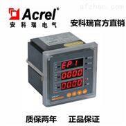 上海安科瑞PZ96-E4可编程智能电表