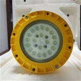 BAD85化工厂BAD85高效节能LED防爆灯防爆泛光灯