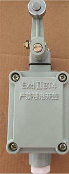 LX5-110/5A/380V防爆行程开关