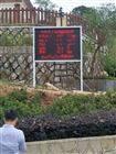 浙江森林景区大气负氧离子质量在线监测站