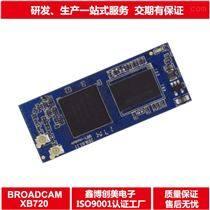 专业厂家WIFI模块 高清wifi监控视频模块
