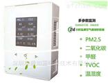壁挂式室内环境气体监测系统甲醛扬尘检测仪
