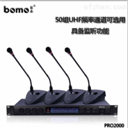 BOMO布木麦克风PRO系列