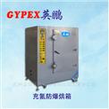 英鹏充氮防爆烘箱,高温干燥箱(定制)