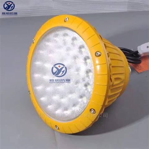无污染80w防爆LED灯 节能80w防爆防腐灯