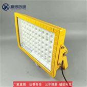 方形100wLED防爆泛光灯免维护型
