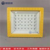 抗氧化CCD97-70w免维护防爆LED灯