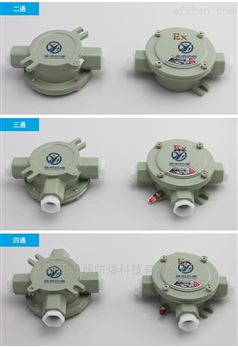 AH-A一通防爆接线盒IIB级铸铝