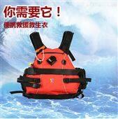 全能型便攜救援救生衣