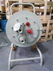 防爆检修电缆盘16A32A移动式防爆拖线盘