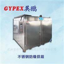 非标定制款内外不锈钢防爆烘箱,高温防爆干燥箱250℃