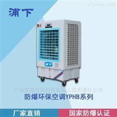 YPHB系列浦下移动式防爆环保空调