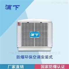 YPHB系列浦下安装式防爆环保空调
