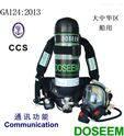 道雄RHZK6.8CT (CCS)遠距離通訊空氣呼吸器