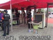 深圳安檢門出租,大型活動安檢機器出租