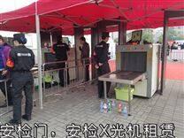 深圳安检门出租,大型活动安检机器出租