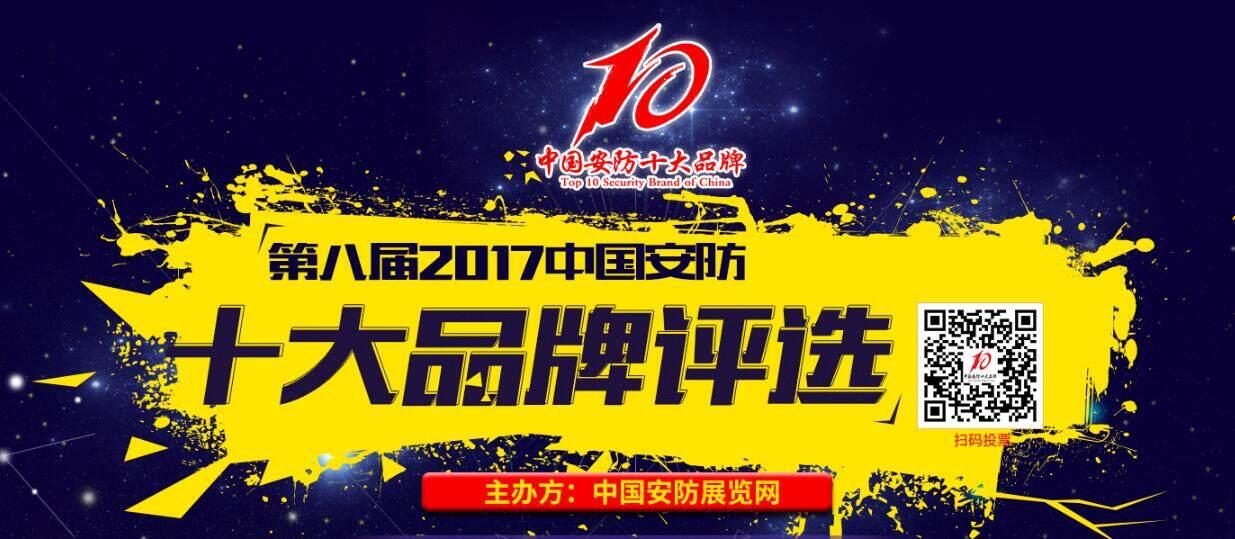 第八届中国安防十大品牌评选获奖榜单正式公示