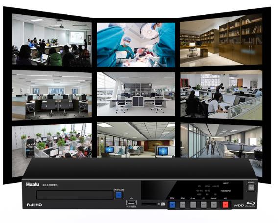 高清视频会议为何选择华录BDR9800?