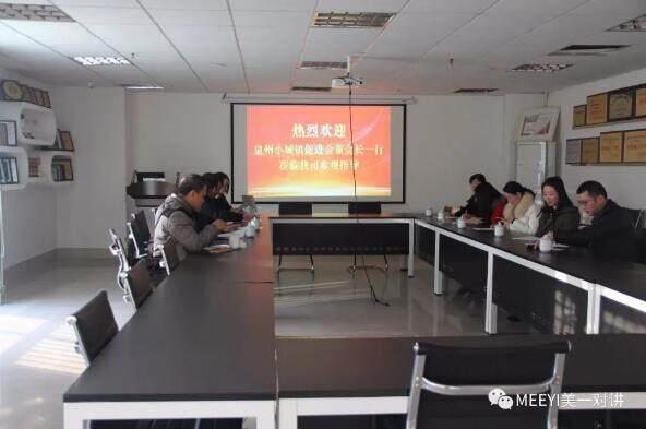 泉州小城镇促进会莅临环宇通公司参观指导