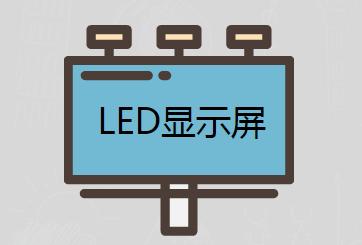 LED市场不得不知的十大数据
