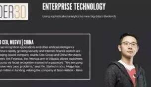 旷视科技Face++用人工智能提升城市安全感