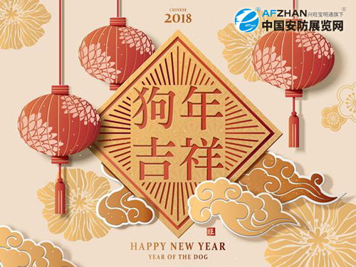 """中国安防展览网2018年""""春节""""放假通知"""
