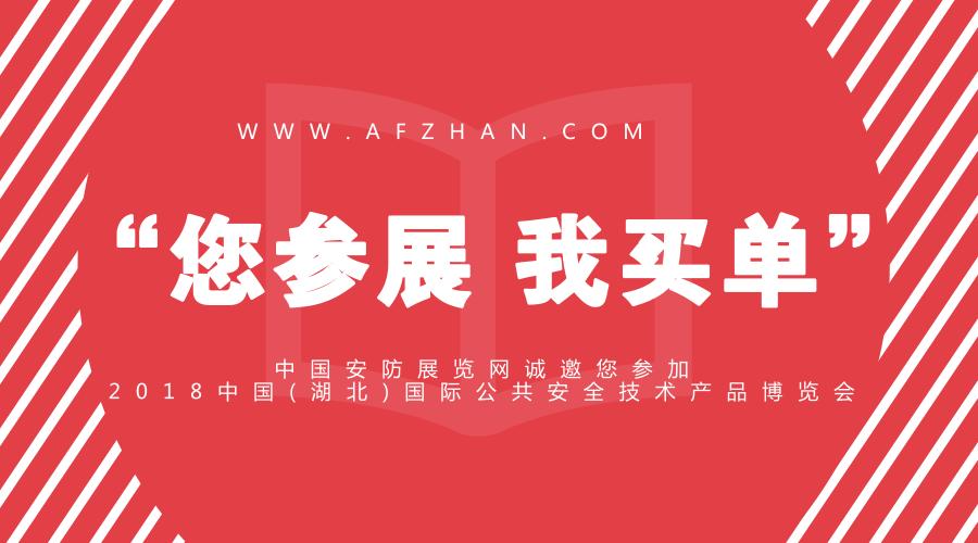 中国安防展览网诚邀您参加2018中国(湖北)国际公共安全技术产品博览会