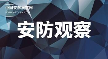 """海康威视吴振:""""雪亮工程""""深化平安中国建设"""