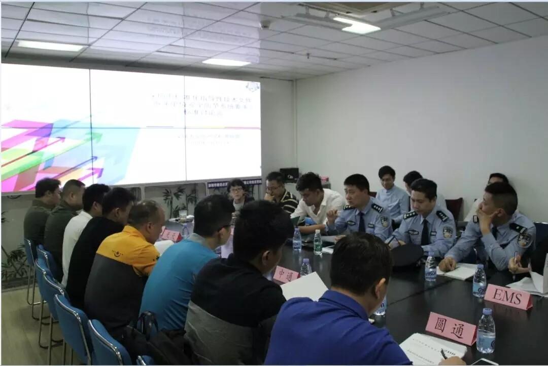 深圳市标准化指导性技术文件《寄递单位安全防范系统要求》标准讨论会顺利召开