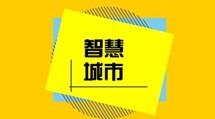 冯奎:新型智慧城市要回归到以人为本及可持续发展
