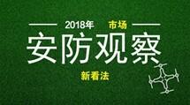 海康威视胡扬忠:开放协同 共建AI产业生态