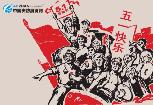 """中国安防展览网2018年""""五一""""劳动节放假通知"""