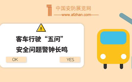 """客车行驶过""""五关"""" 安全问题警钟长鸣"""