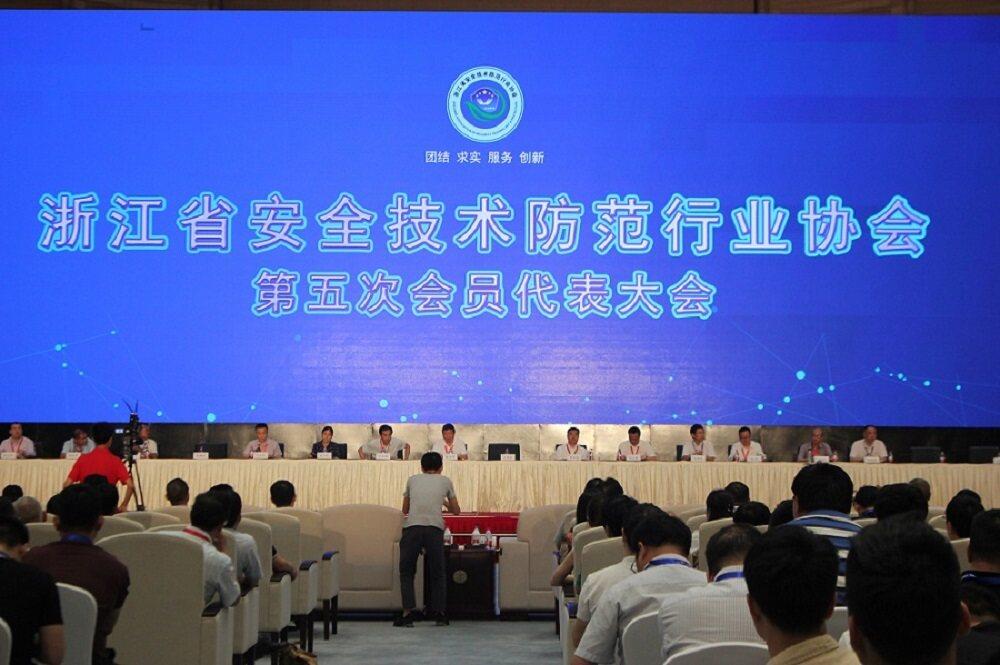 2018中国(乌镇)立体安防技术应用大会