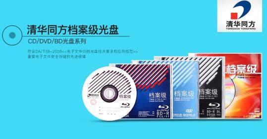 清华同方档案级光盘存储系统 为档案数据保驾护航