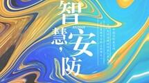 高新兴副总裁付洪涛:物联网+大数据 智慧城市深度布局