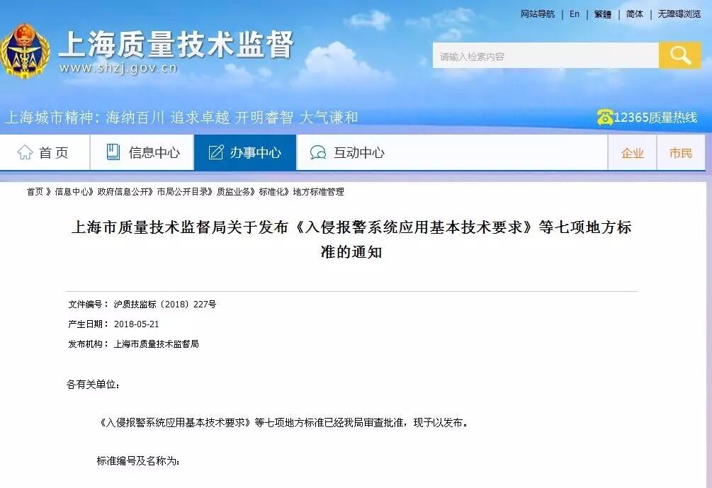 上海市两项安全技术防范地方标准发布 将于8月份实施