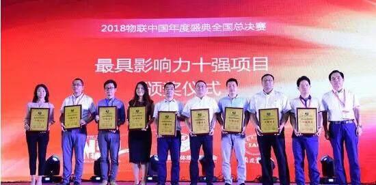 腾翊信息在2018中国物联博览会暨物联中国项目总决赛中获奖
