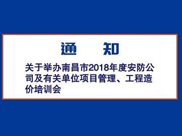 关于举办南昌市2018年度安防公司及有关单位项目管理、工程造价培训会的通知