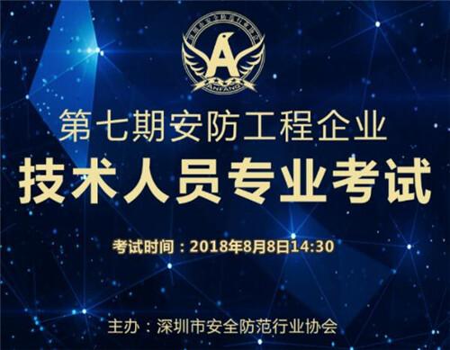 深圳市第七期安防工程企业技术人员考试圆满举行