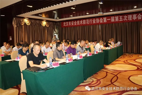 武汉安防协会第一届第五次理事会顺利召开