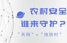 """农村安全如何守护?""""天网""""+""""技防村""""成新载体"""