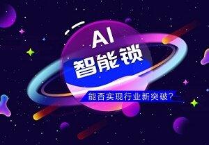 AI智能锁是噱头还是行业新希望?